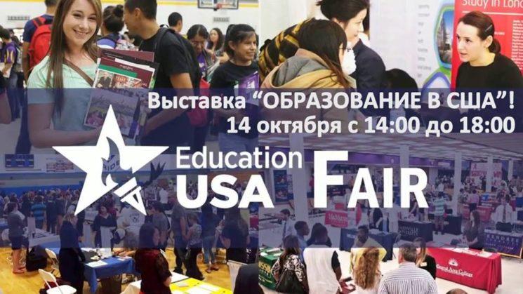 EducationUSA Fair 2017