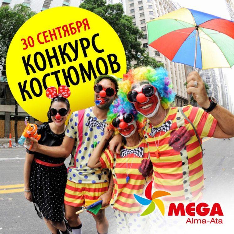 Конкурс костюмов в ТРЦ Mega Alma-Ata