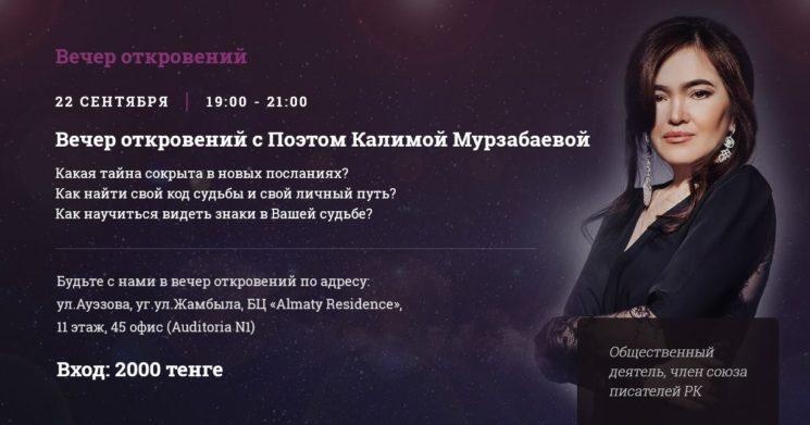 Калима Мурзабаева