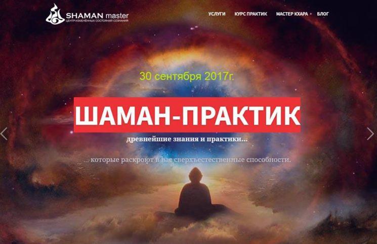 Обучающий курс Шаман практик