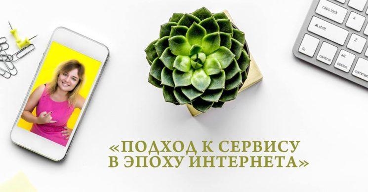 Сервис-завтрак #6 с Екатериной Гребенщиковой