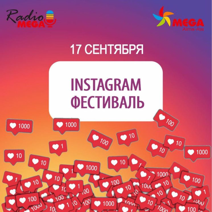 Instagram Фестиваль в ТРЦ Mega Alma-Ata