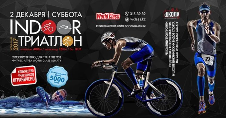 Indoor Triathlon World Class 2017