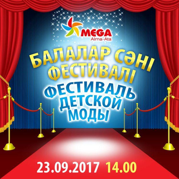 «Фестиваль детской моды» в Mega Alma-Ata