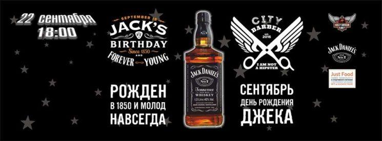 День Рождения Джека