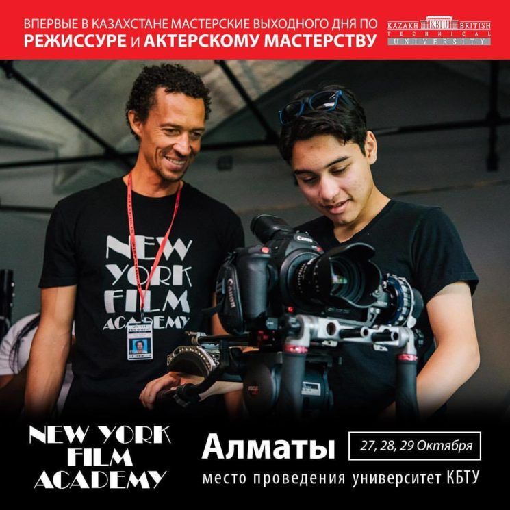 Нью-Йоркская Академия Киноискусства