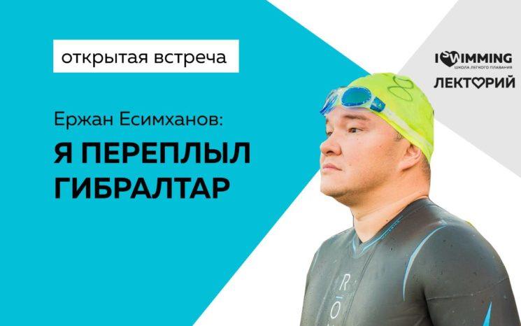 Ержан Есимханов