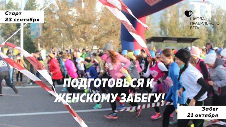 Подготовься к Женскому забегу вместе с I Love Running