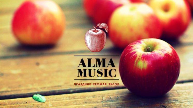 """Праздник урожая яблок """"Alma Music"""""""