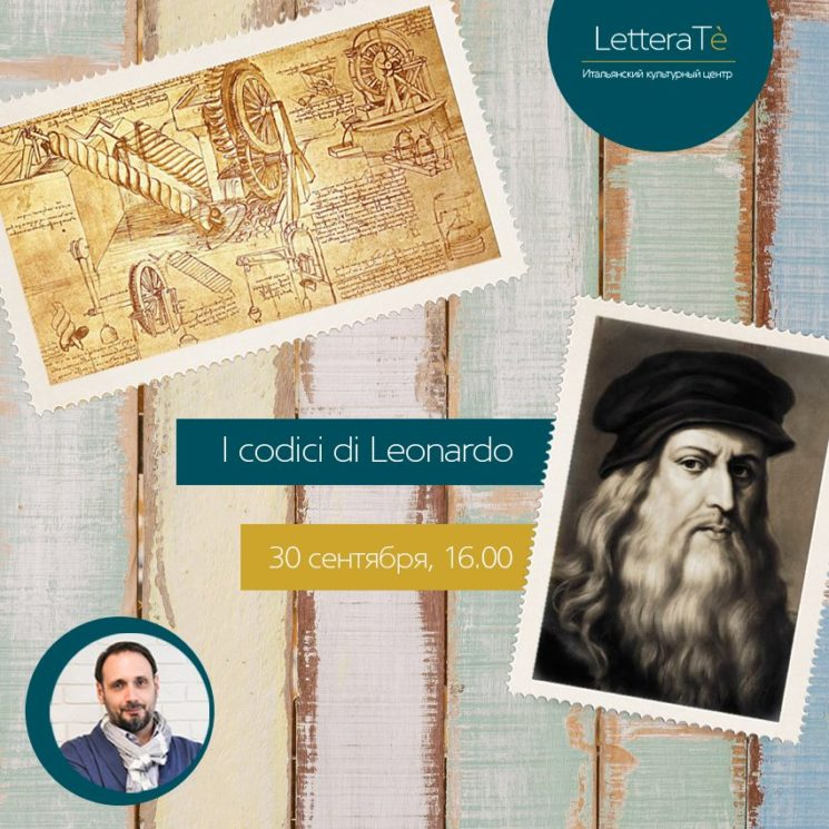 Artè. Леонардо да Винчи