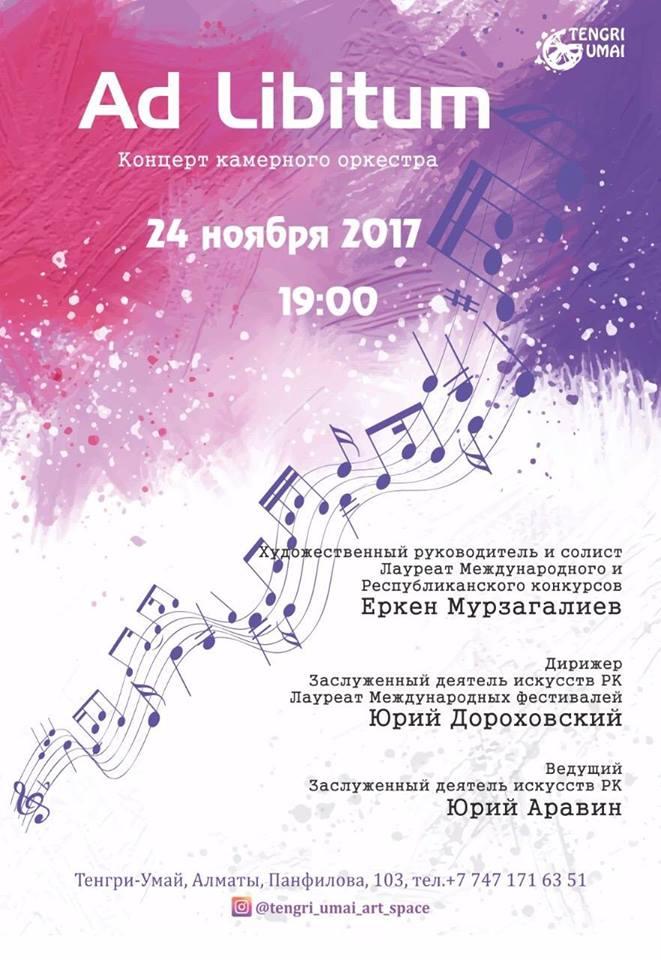 """Концерт камерного оркестра """"Ad libitum"""""""