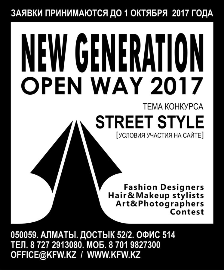 New Generation Open Way 2017