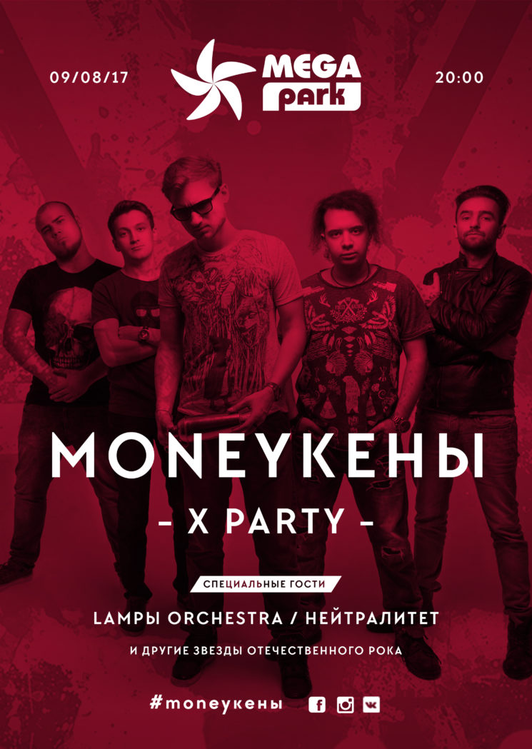 Концерт «MONEYKEN's X-PARTY»