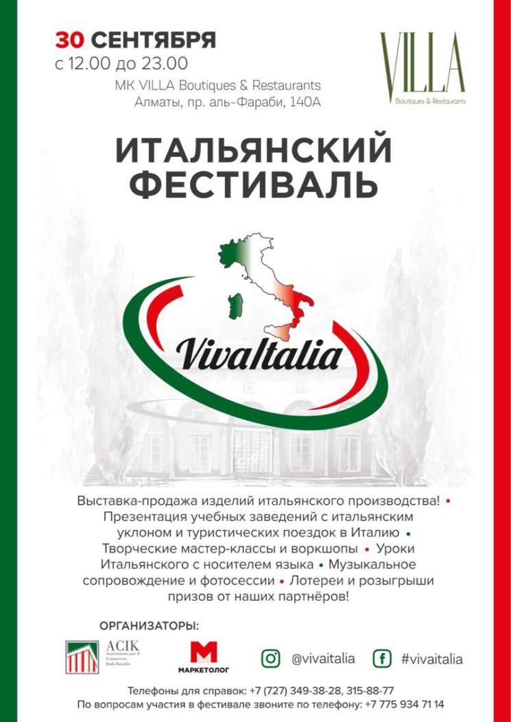 Итальянский фестиваль