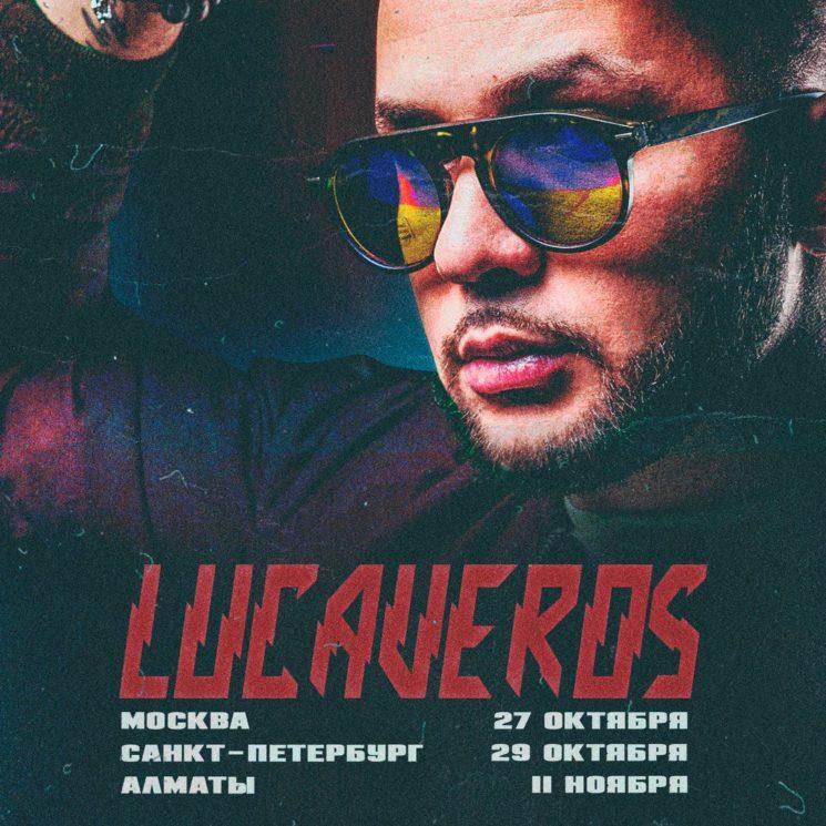 Lucaveros в Алматы