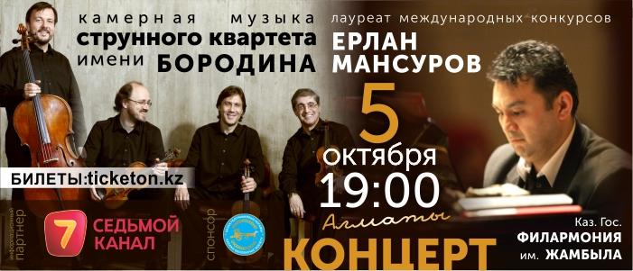 Концерт струнного квартета им. Бородина и Ерлана Мансурова