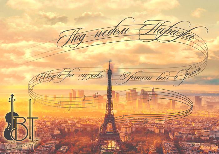 """Концерт """"Под небом Парижа"""""""