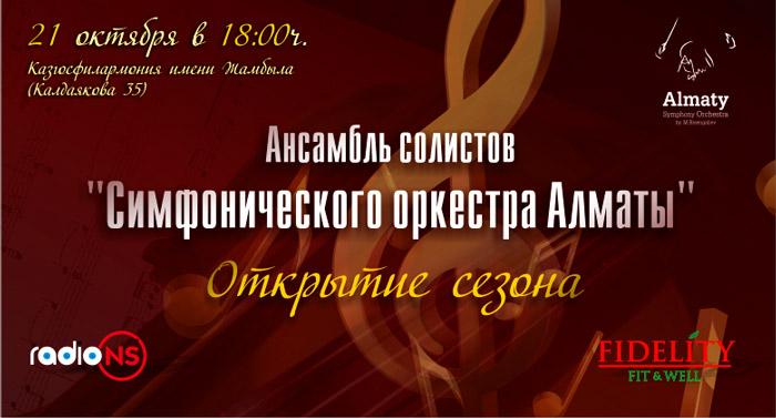 Ансамбль солистов Симфонического Оркестра Алматы