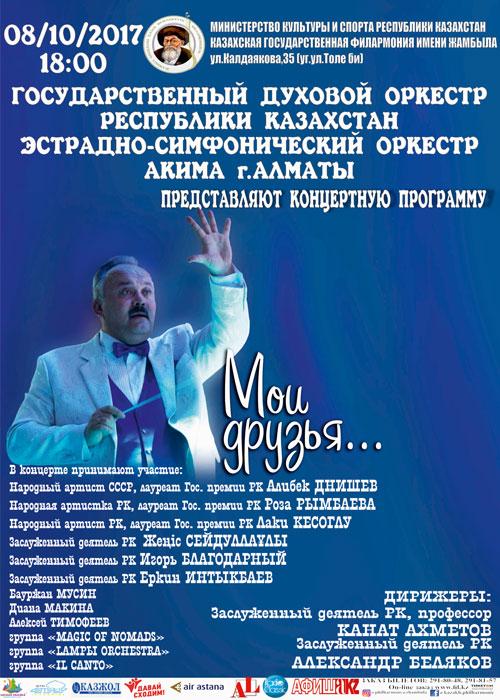 Концертная программа «Мои друзья...»