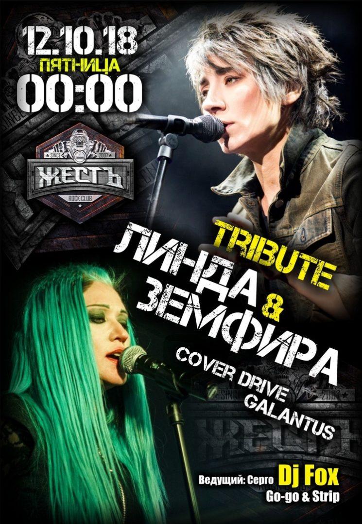 Tribute to Zемфира & Линда
