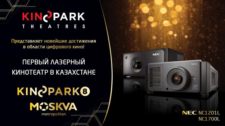 Kinopark 8 Moskva
