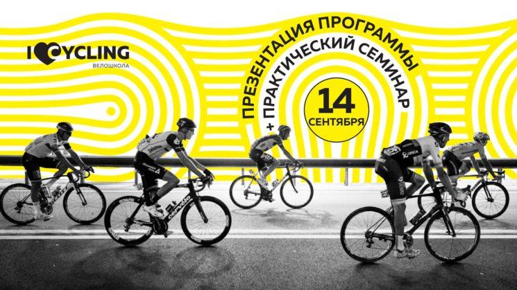 I Love Cycling Kazakhstan
