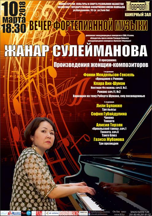 Вечер фортепианной музыки Жанар Сулейманова