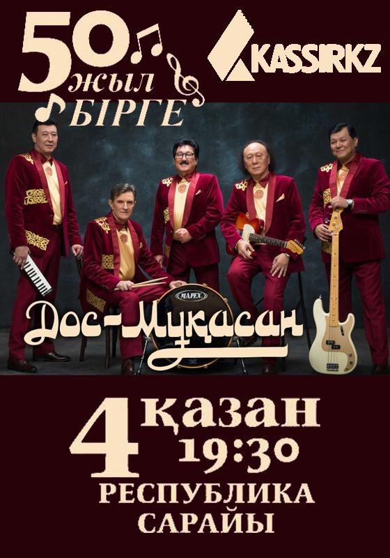Концерт ансамбля «Дос Мукасан»