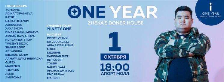 Открытие и День рождения Zheka's Doner House
