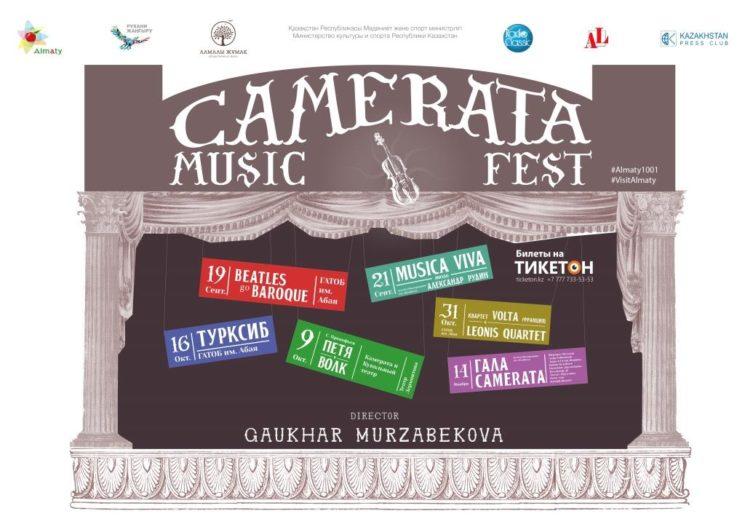 Фестиваль «Camerata Tempo»