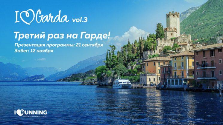 I Love Garda: бежим легендарный полумарафон в Италии