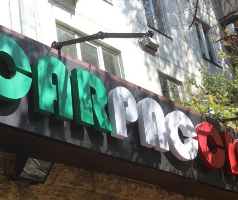Кофейня Carpaccio