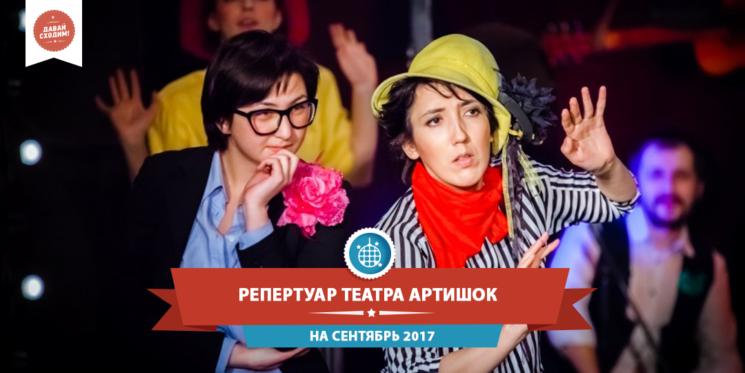 Репертуар театра ARTиШОК на сентябрь