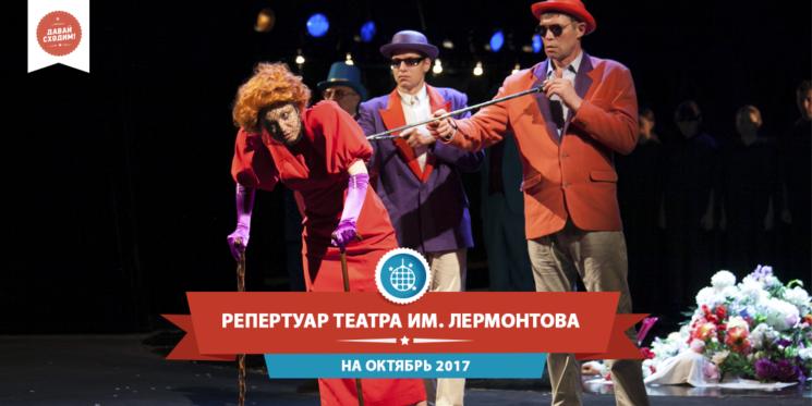 Репертуар театра им. Лермонтова в октябре