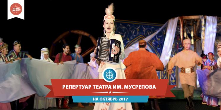 Репертуар ТЮЗа им. Мусрепова на октябрь