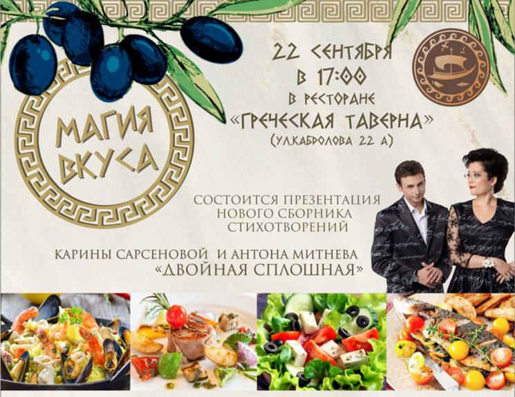 «Вкусная поэзия» в ресторане «Греческая таверна»