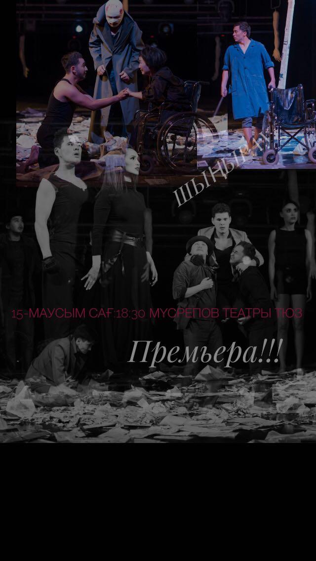 "Премьера спектакля ""Шыңырау"""