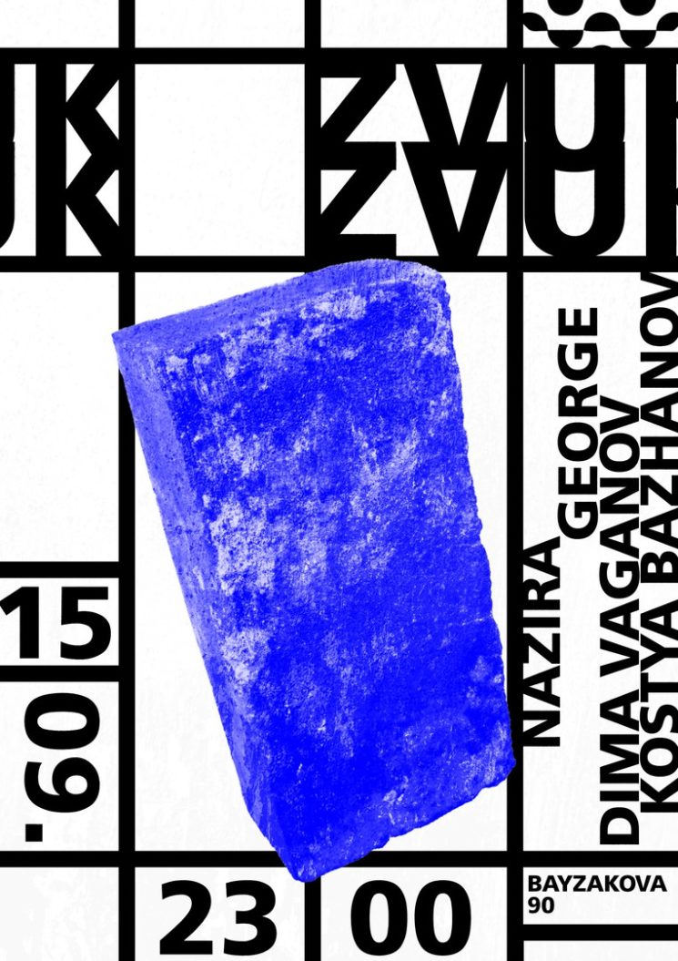 ZVUK Vol. 8