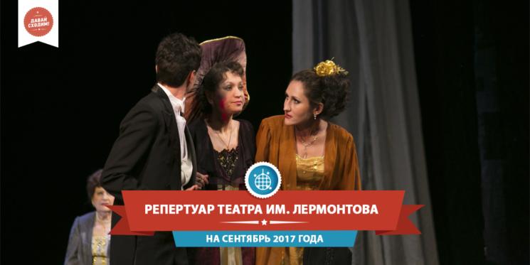 Репертуар театра Лермонтова на сентябрь