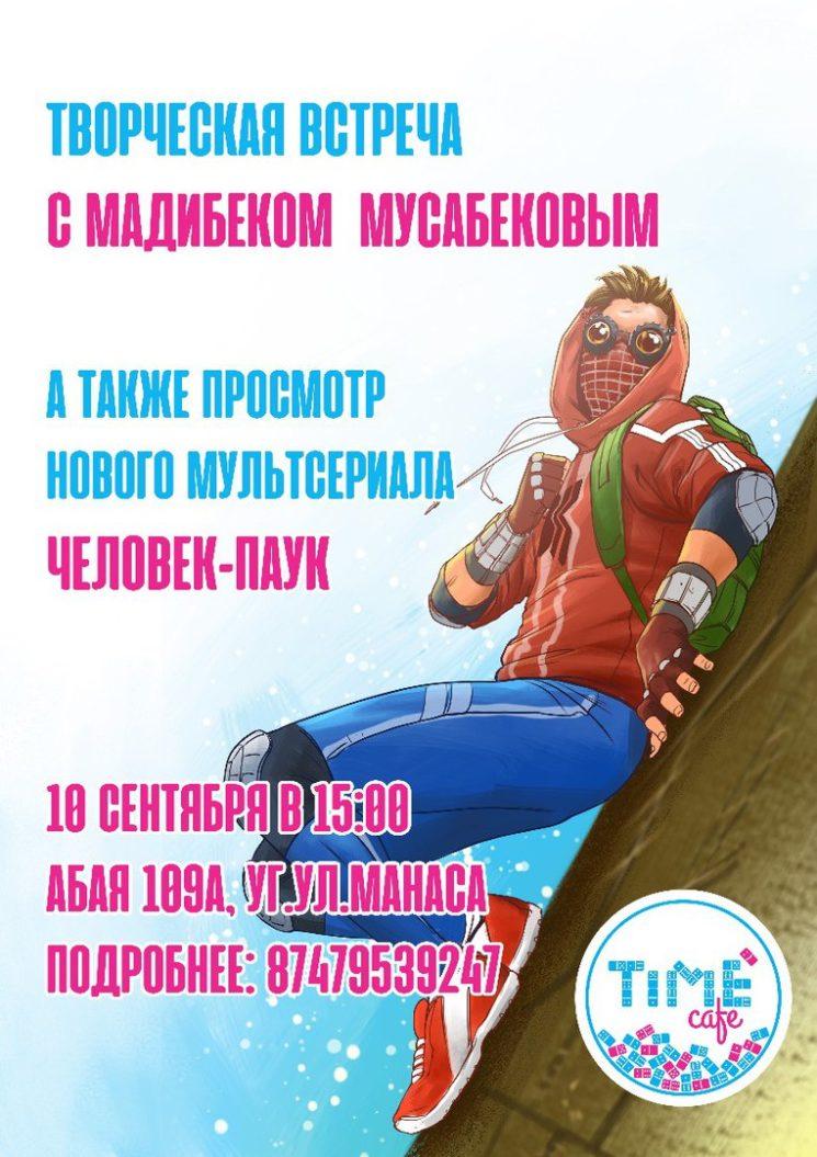 Творческая встреча с Мадибеком Мусабековым