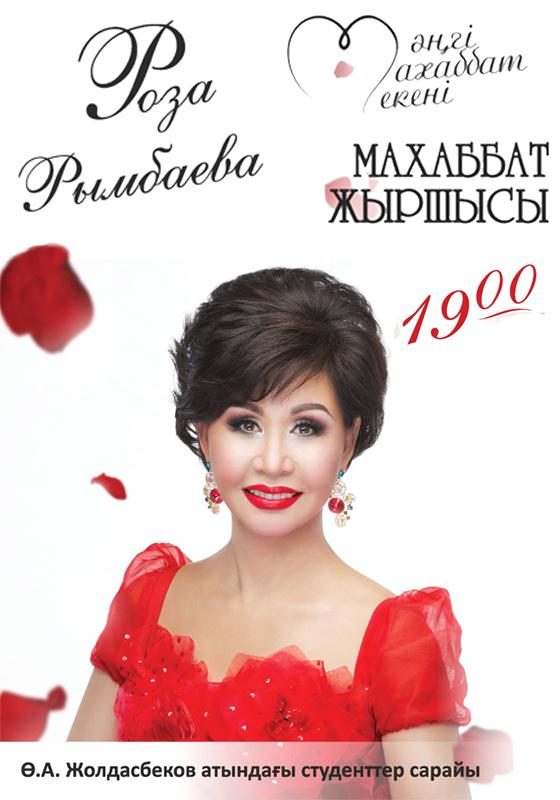 Концерт Розы Рымбаевой