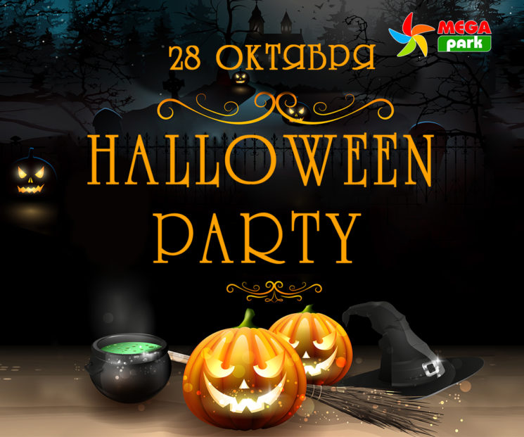 Halloween Party в MEGA Park