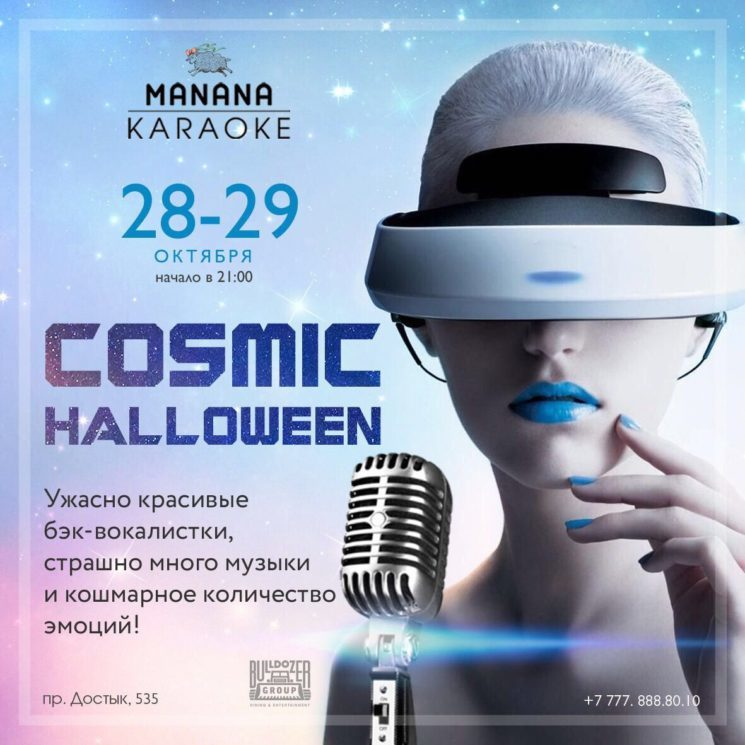 Cosmic Halloween в Manana Karaoke