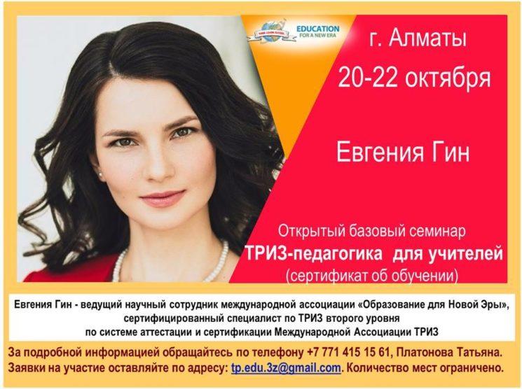 Базовый семинар по ТРИЗ-педагогике для учителей