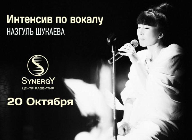 Интенсив по вокалу от Назгуль Шукаевой