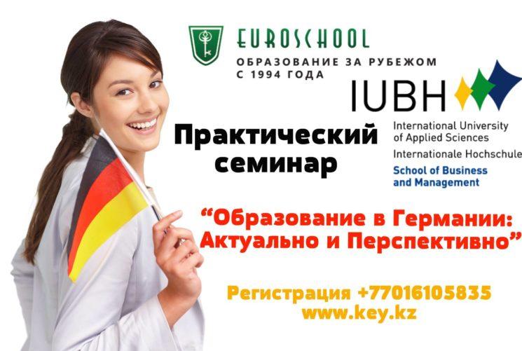 Образование в Германии: Актуально и Перспективно