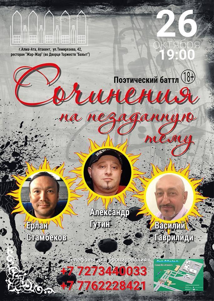 Поэтический баттл с Александром Гутиным-1