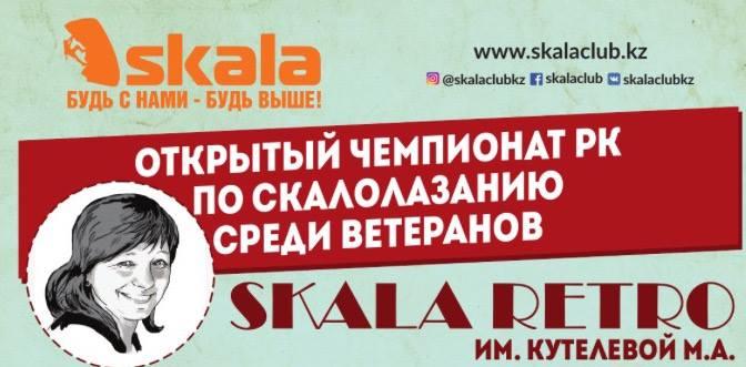 Открытый Чемпионат по Скалолазанию среди ветеранов SKALA RETRO