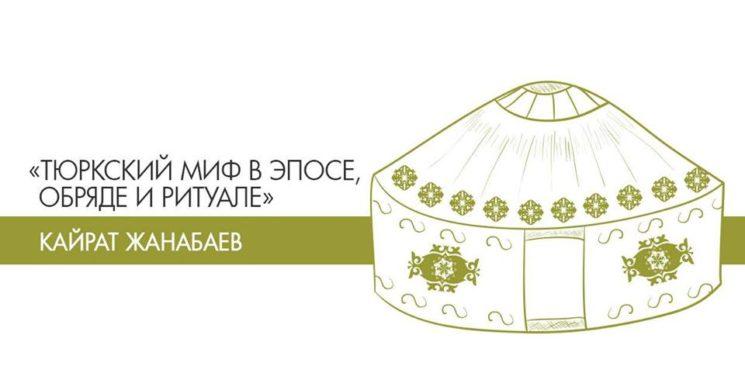 Интеллекция «Тюркский миф» c Кайратом Жанабаевым