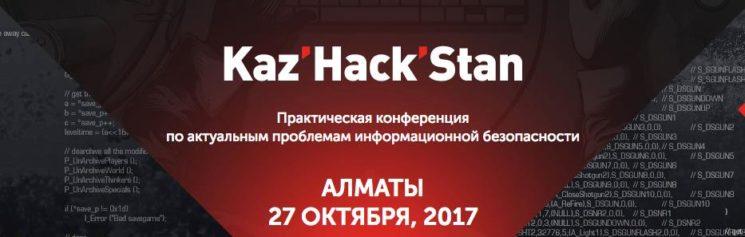 Конференция «Kaz'Hack'Stan»